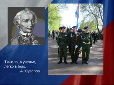 Тяжело в ученье, легко в бою. А. Суворов