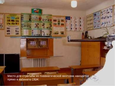 Место для стрельбы из пневматического оружия находится в кабинете ОБЖ. Место ...