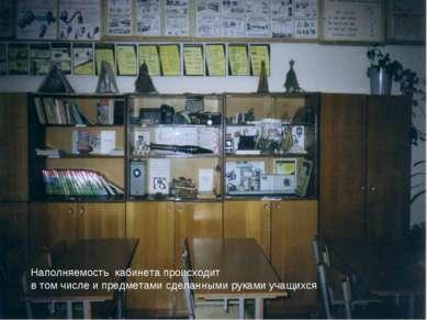 В кабинете ОБЖ имеется необходимое оборудование и материально техническое обе...