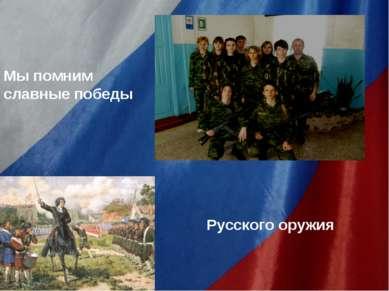 Мы помним славные победы Русского оружия