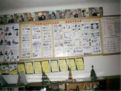 Наглядность- важная часть оформления кабинета, позволяющая детально изучать к...