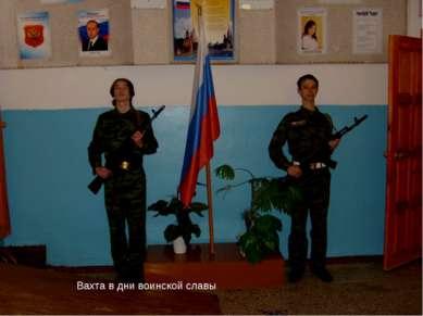 Вахта памяти - обязательный атрибут в «Дни воинской славы» Вахта в дни воинск...