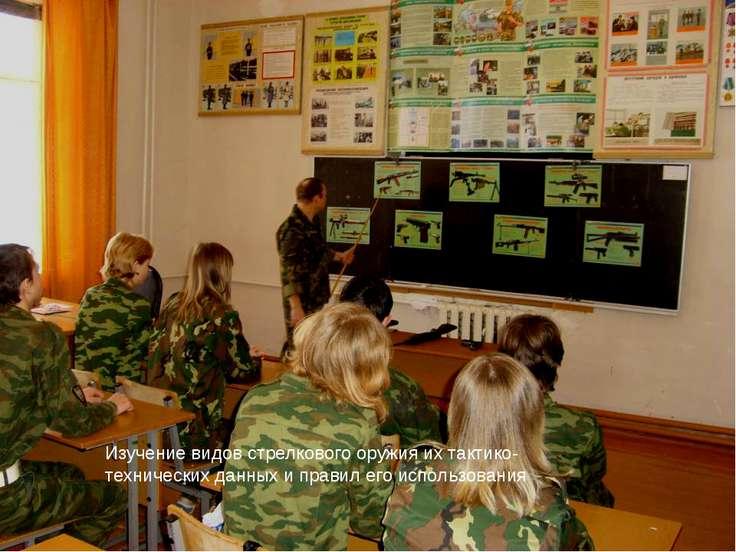 В огневой подготовке сначала важно изучить виды вооружений, технические данны...