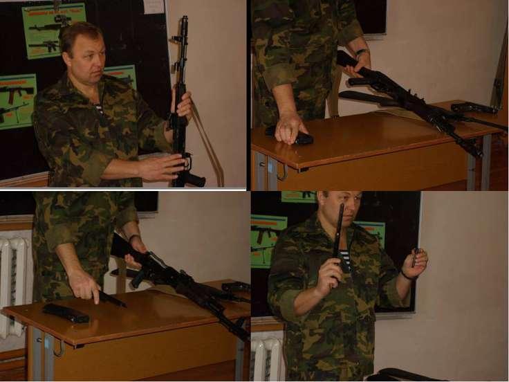 Для того чтобы хорошо владеть оружием, нужно изучить его детали.