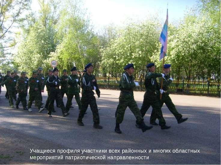 Славными воинскими традициями дедов и отцов, с гордо поднятым флагом. Учащиес...