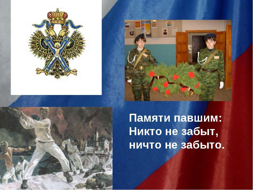 Памяти павшим: Никто не забыт, ничто не забыто.