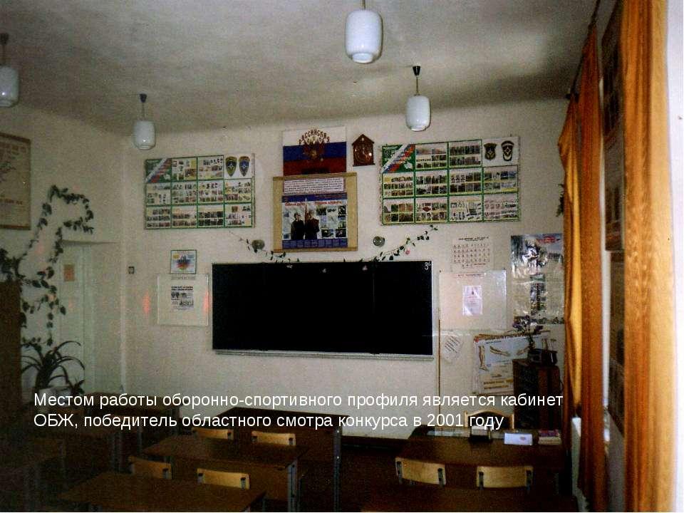 Базовым местом работы является кабинет ОБЖ МБОУ «СОШ №1», победитель областно...