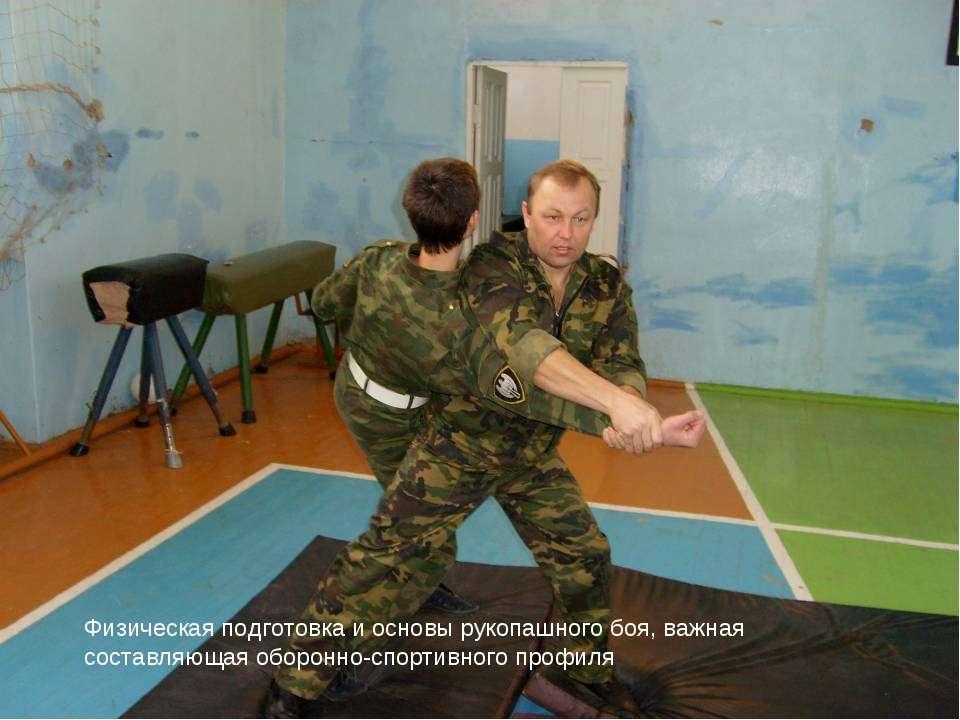 Основы самообороны – важная часть физической подготовки. Физическая подготовк...