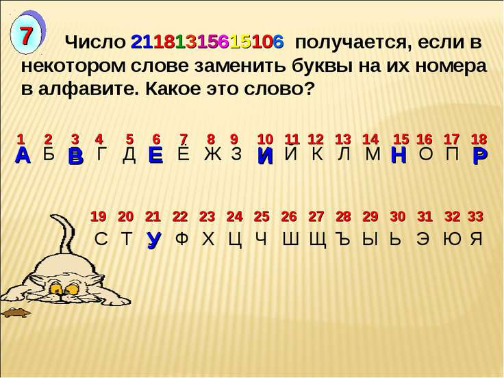 Н Число 21181315615106 получается, если в некотором слове заменить буквы на и...