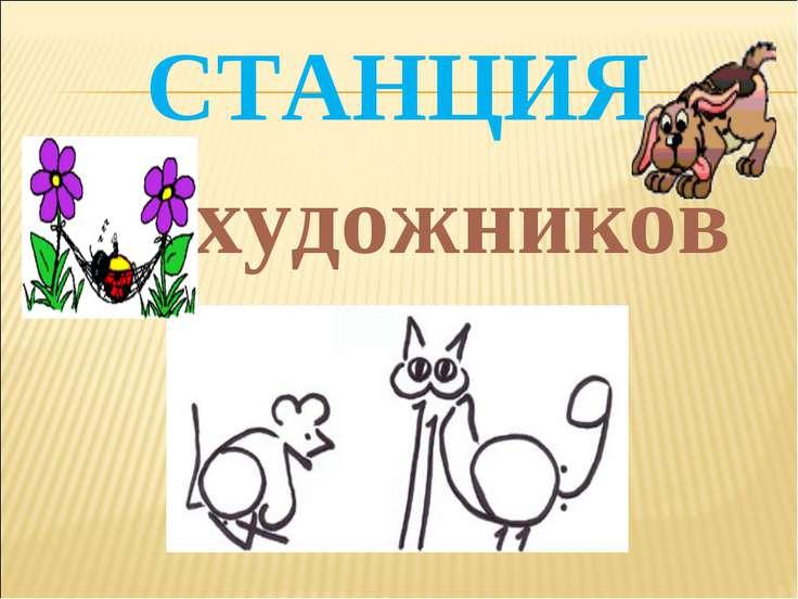 СТАНЦИЯ художников