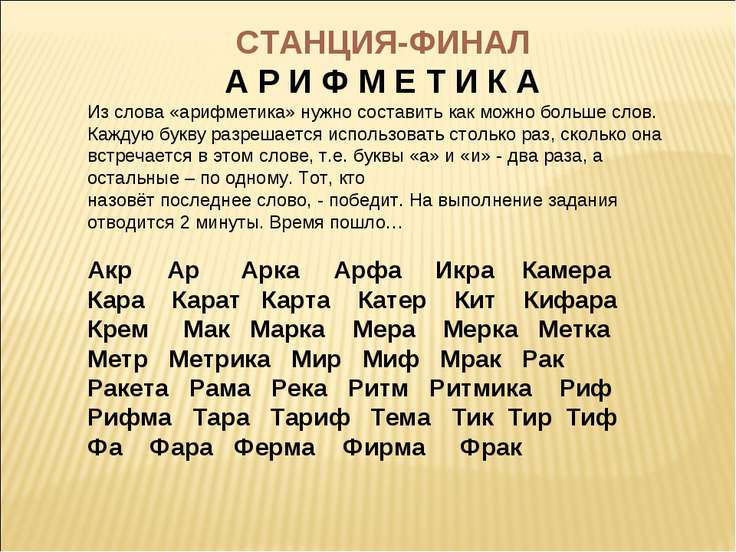 СТАНЦИЯ-ФИНАЛ А Р И Ф М Е Т И К А Из слова «арифметика» нужно составить как м...
