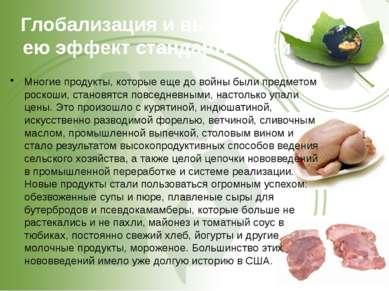 Глобализация и вызванный ею эффект стандартизации Многие продукты, которые ещ...