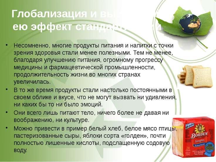 Глобализация и вызванный ею эффект стандартизации Несомненно, многие продукты...