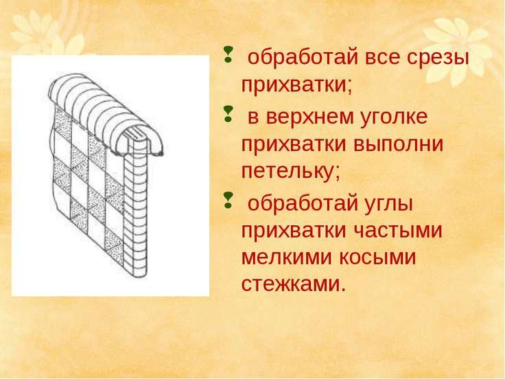 обработай все срезы прихватки; в верхнем уголке прихватки выполни петельку; о...