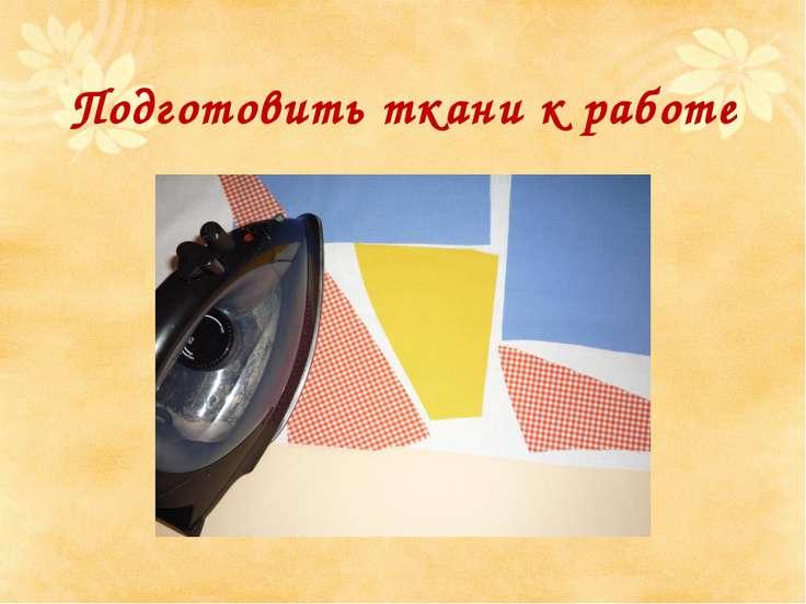 Подготовить ткани к работе