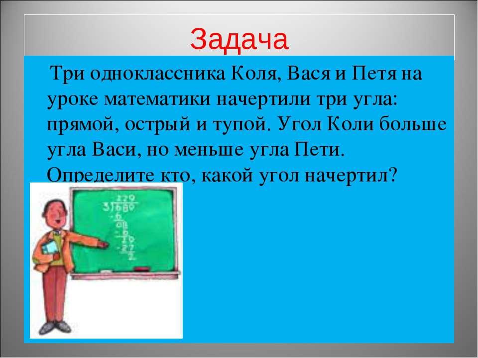 Задача Три одноклассника Коля, Вася и Петя на уроке математики начертили три ...