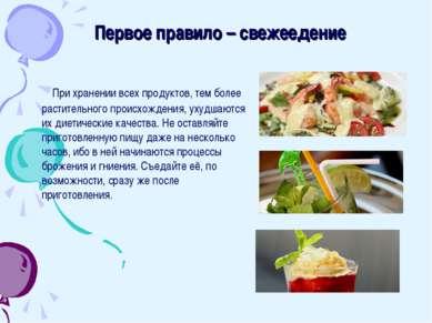 Первое правило – свежеедение При хранении всех продуктов, тем более раститель...