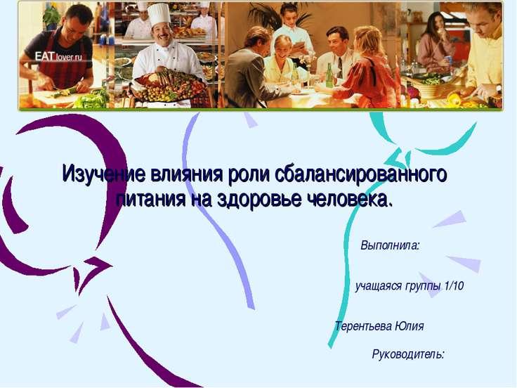 Изучение влияния роли сбалансированного питания на здоровье человека. Выполни...