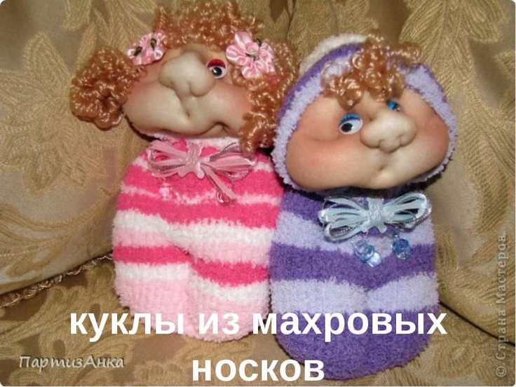 куклы из махровых носков