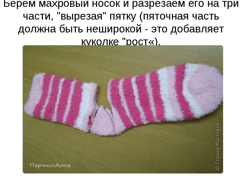 """Берём махровый носок и разрезаем его на три части, """"вырезая"""" пятку (пяточная ..."""