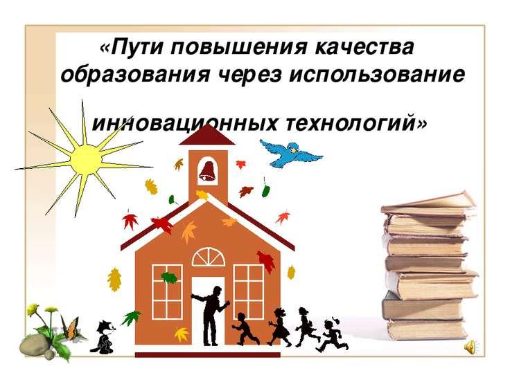 «Пути повышения качества образования через использование инновационных технол...
