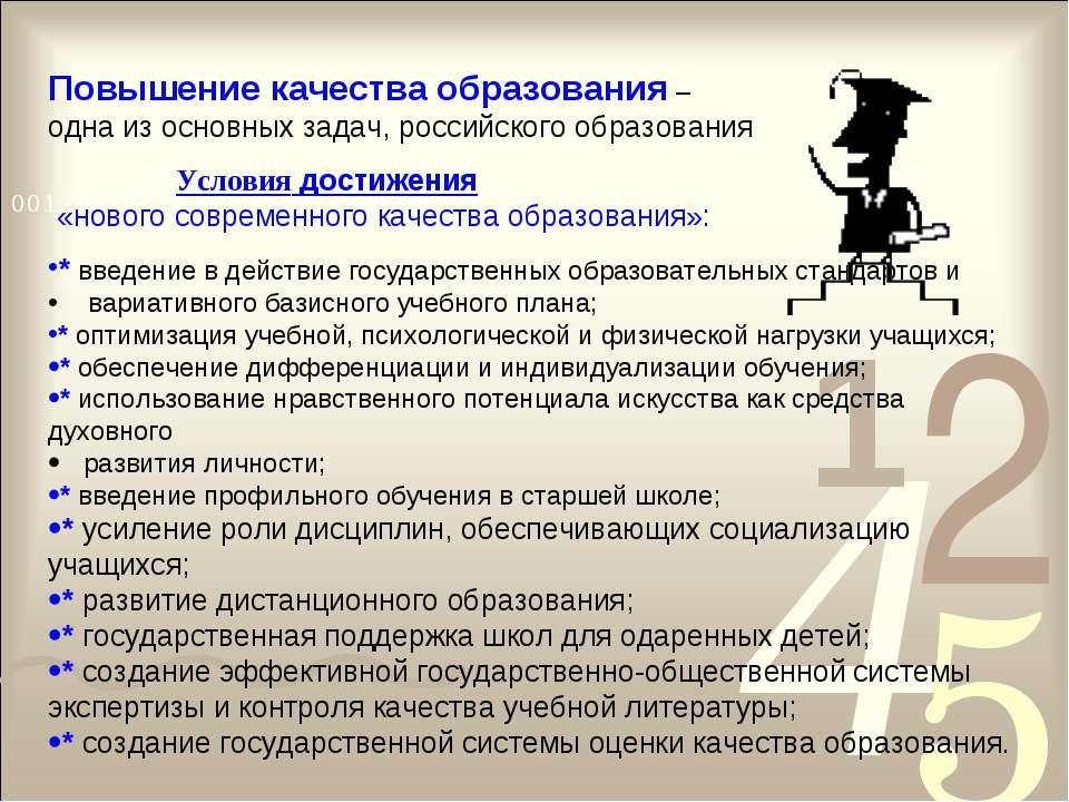 Повышение качества образования – одна из основных задач, российского образова...