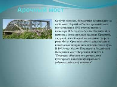 Арочный мост Особую гордость боровичане испытывают за свой мост. Первый в Рос...
