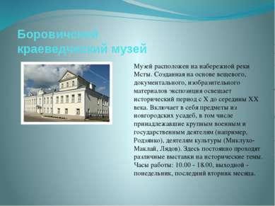 Боровичский краеведческий музей Музей расположен на набережной реки Мсты. Со...