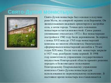Свято-Духов монастырь Свято-Духов монастырь был основан в излучине реки Мсты,...