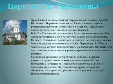 Церковь Св. Параскевы Храм Святой великомученицы Параскевы был главным храмом...