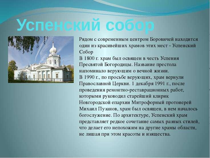 Успенский собор Рядом с современным центром Боровичей находится один из краси...