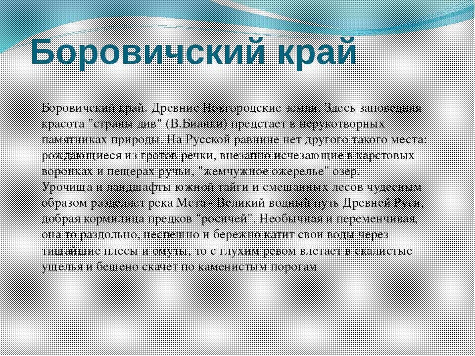 Боровичский край Боровичский край. Древние Новгородские земли. Здесь заповедн...