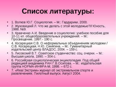 Список литературы: 1. Волков Ю.Г. Социология. – М.: Гардарики, 2000. 2. Жухов...