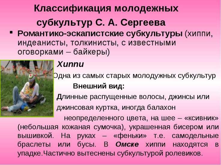 Классификация молодежных субкультур С. А. Сергеева Романтико-эскапистские суб...