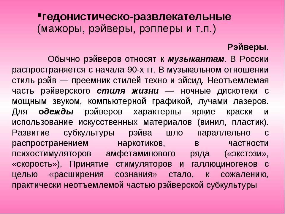 Рэйверы. Обычно рэйверов относят к музыкантам. В России распространяется с на...