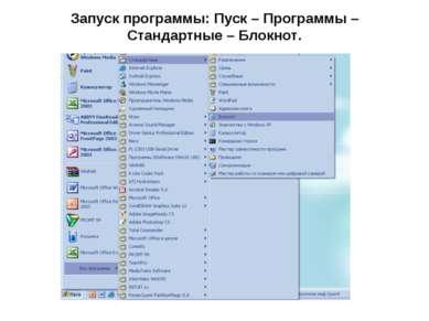 Запуск программы: Пуск – Программы – Стандартные – Блокнот.