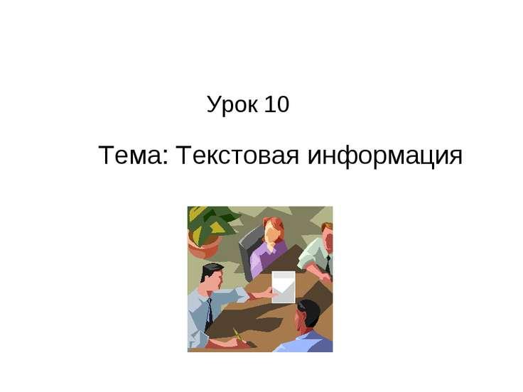 Урок 10 Тема: Текстовая информация