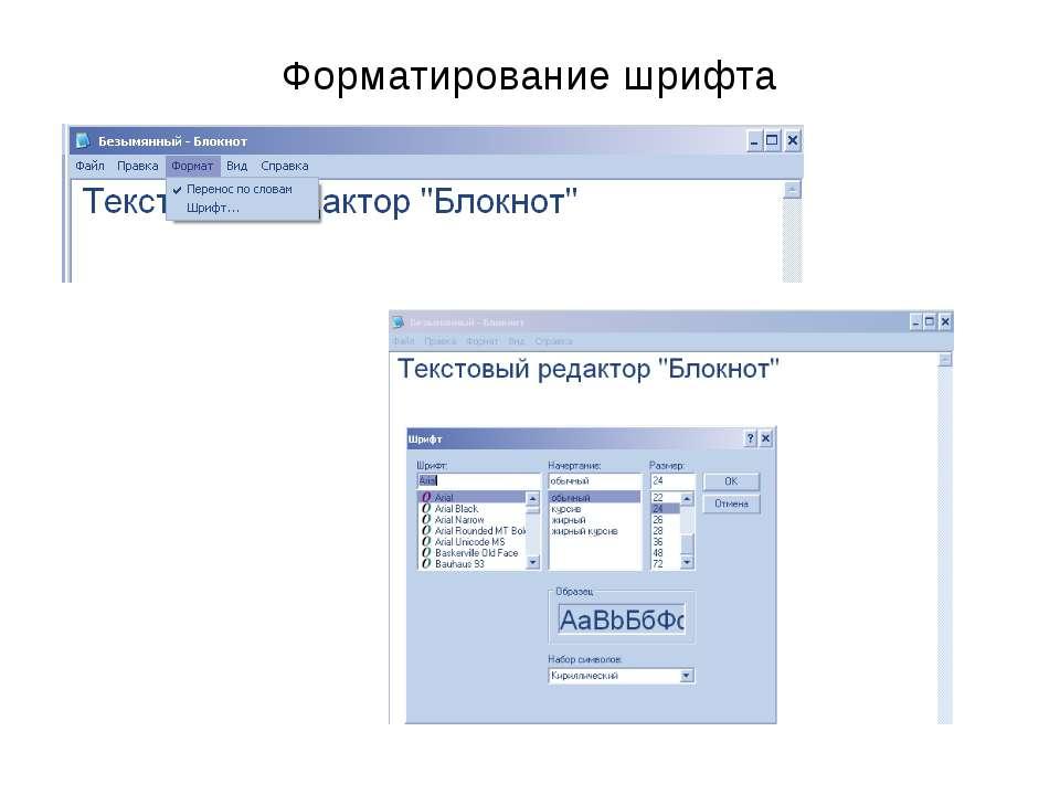 Форматирование шрифта