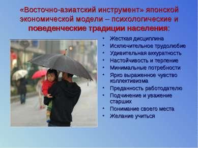 «Восточно-азиатский инструмент» японской экономической модели – психологическ...