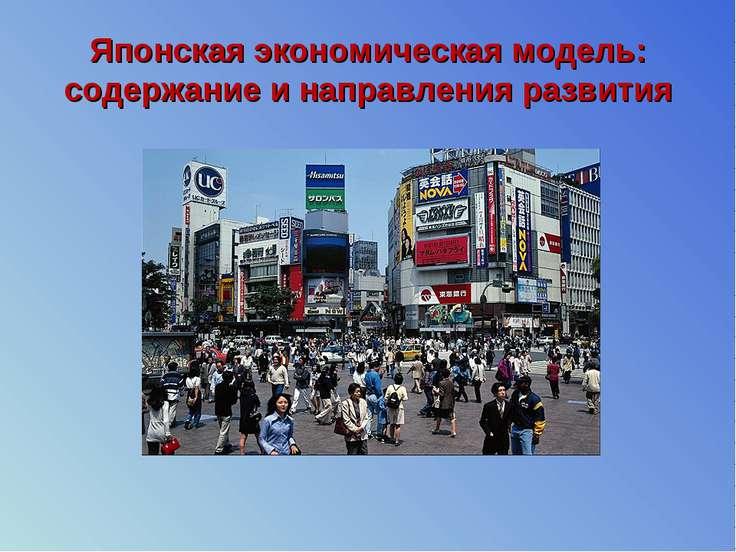 Японская экономическая модель: содержание и направления развития