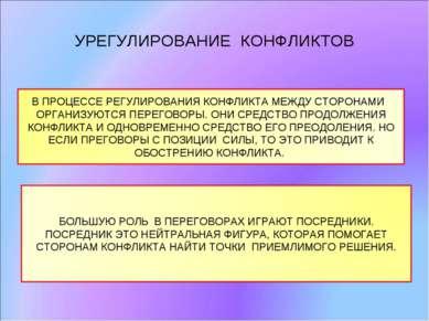 УРЕГУЛИРОВАНИЕ КОНФЛИКТОВ