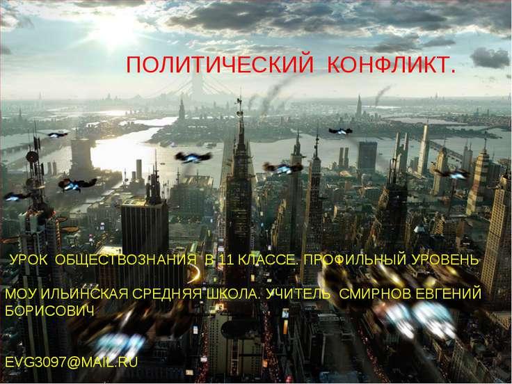 prezentatsiya-profilniy-klass-v-shkole