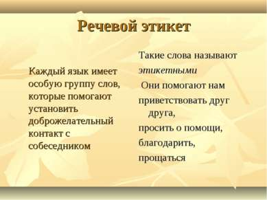 Каждый язык имеет особую группу слов, которые помогают установить доброжелате...