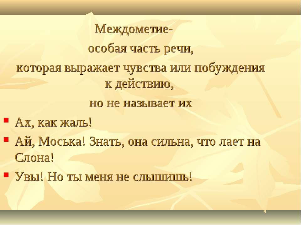 Междометие- особая часть речи, которая выражает чувства или побуждения к дейс...