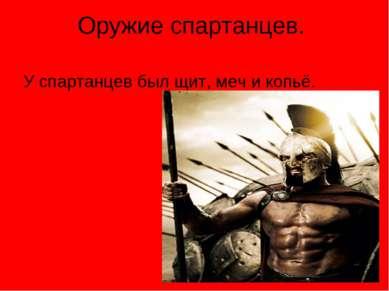 Оружие спартанцев. У спартанцев был щит, меч и копьё.