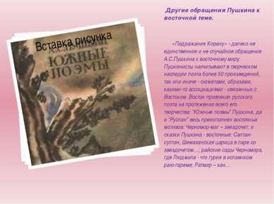 Другие обращения Пушкина к восточной теме. «Подражания Корану» - далеко не ед...