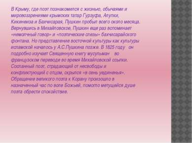 В Крыму, где поэт познакомился с жизнью, обычаями и мировоззрениями крымских ...