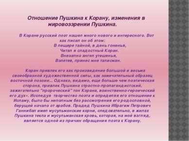 Отношение Пушкина к Корану, изменения в мировоззрении Пушкина. В Коране русск...