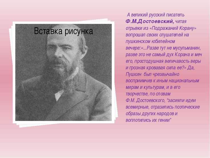 А великий русский писатель Ф.М.Достоевский, читая отрывки из «Подражаний Кора...