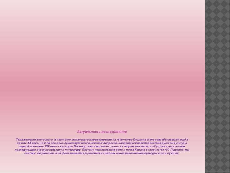 Актуальность исследования Тема влияния восточного, в частности, исламского ми...